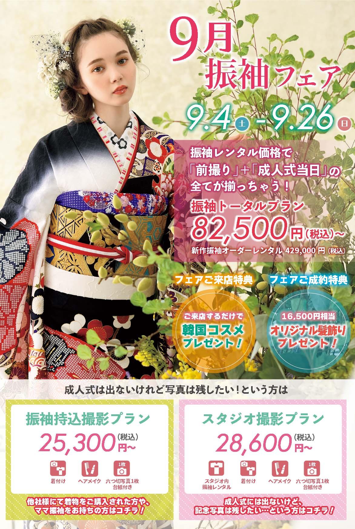 ふりそでもりの横浜関内店2021年9月振袖フェア