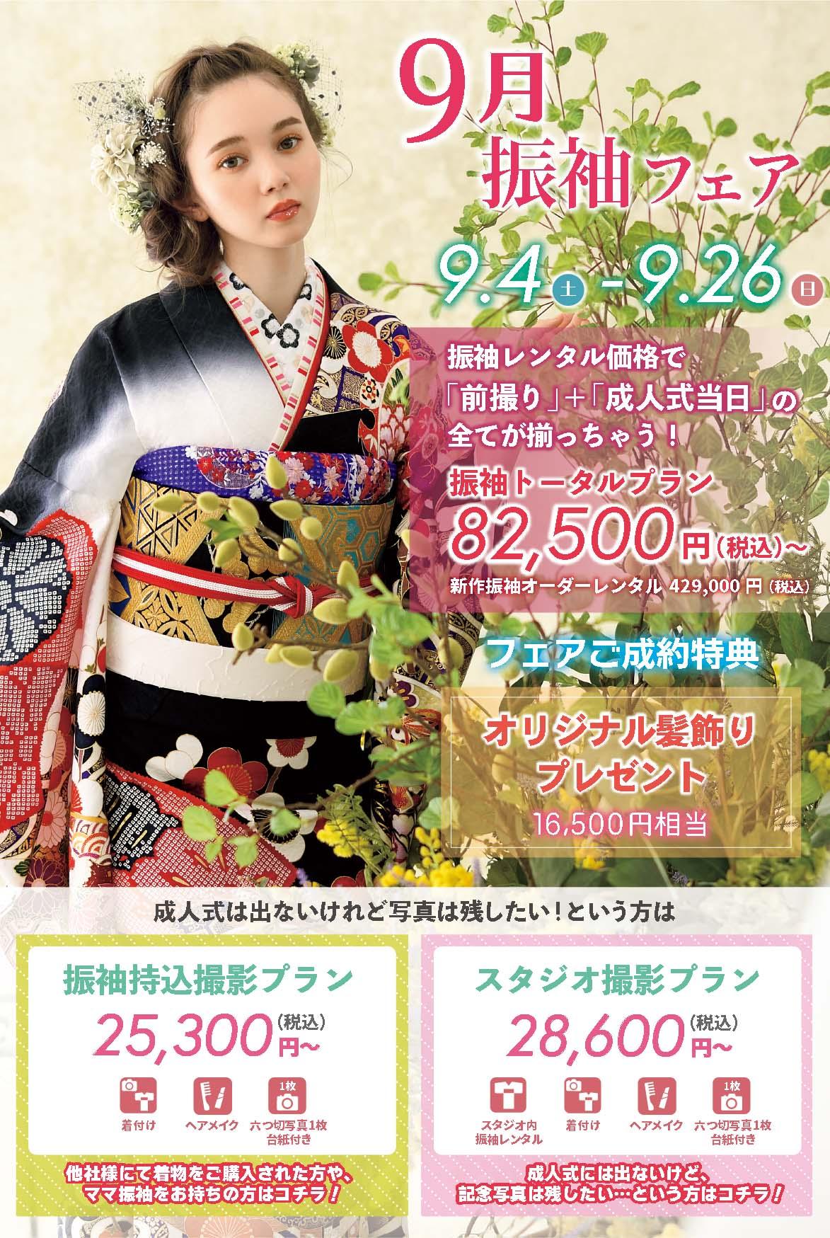 ふりそでもりの川崎店2021年9月振袖フェア